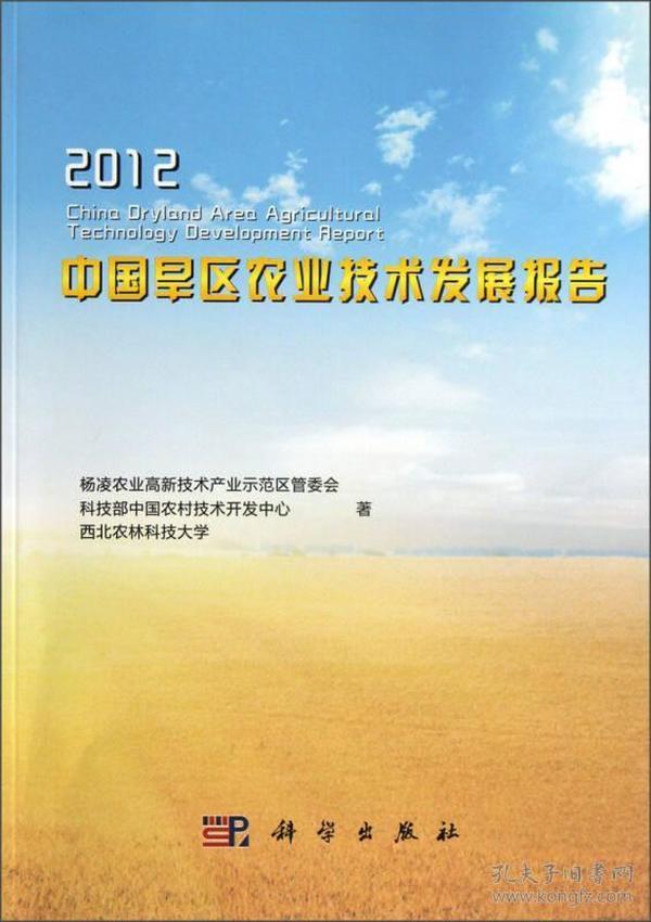 2012中国旱区农业技术发展报告