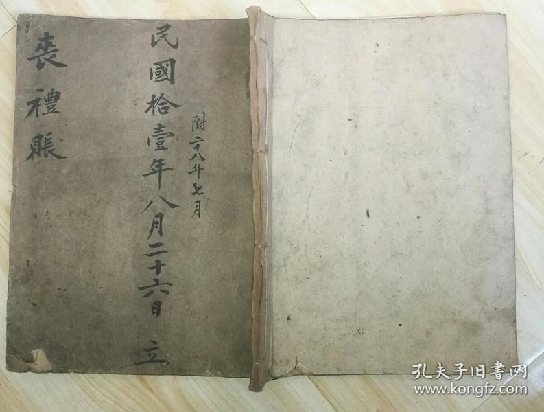 民国11年手写《丧礼帐》(芝阳西紫格本)
