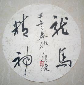 陇上书法名家、中国书法家协会会员、庆阳书画研究院院长郭鸿俊先生精品团扇书法作品1件:龙马精神(保真)