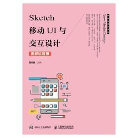 Sketch 移动UI与交互设计(视频讲解版)