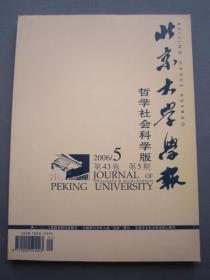 北京大学学报 哲学社会科学版 2006年第5期 第43卷 全新正版