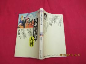 日本的经营と人才(昭和六二年)