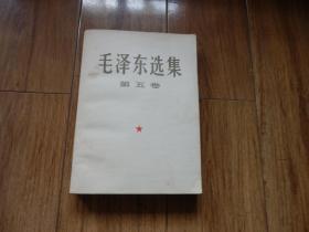 毛泽东选集第五卷(大32开)