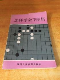 怎样学会下围棋