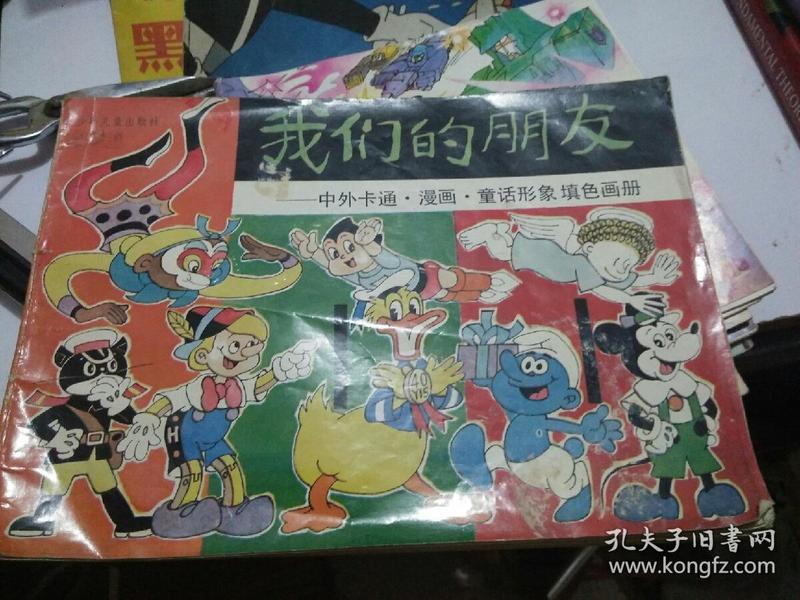 我们的朋友—— 中外卡通.漫画.童话形象填色画册