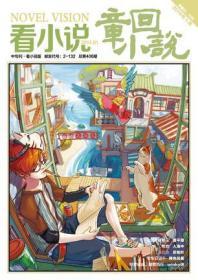 看小说11期:2014年1月刊