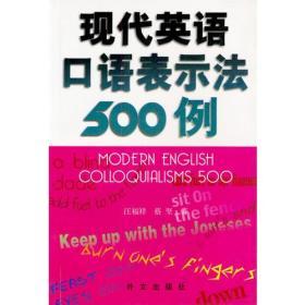 现代英语口语表示法500例