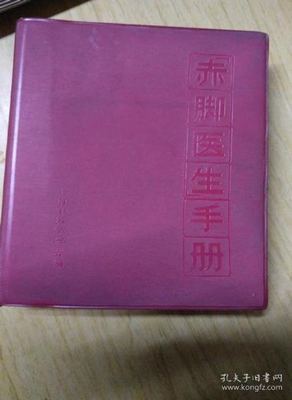 《赤脚医生手册》1969年一版一印