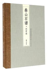 泰山石谱丙申卷