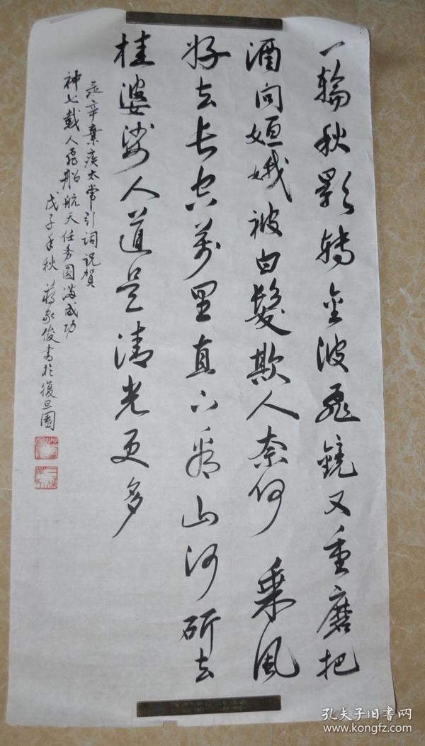 3;复旦大学教授,书画篆刻研究会成员【 蒋家俊】书法(保真)