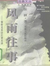 風雨往事:維特克采訪江青實錄