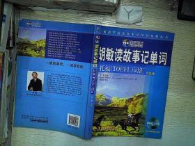 胡敏读故事记单词:托福(TOEFL词汇)无盘