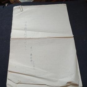1963年武进-谢雨青手稿  向希腊悲剧学习什么