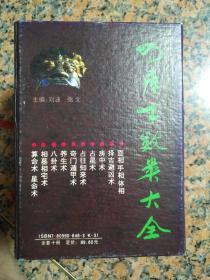 3039、四库术数类大全(1-10册全),海南出版社,1993年9月1版1印,规格32开,95品