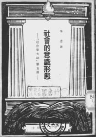 社会的意识形态-1949年版-(复印本)-社会学大纲