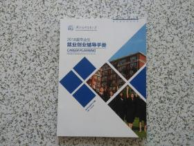 对外经济贸易大学 2018届毕业生就业创业辅导手册