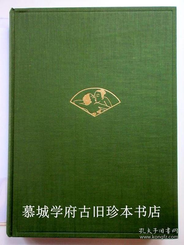 【签增本】日文初版/布面精装/函套/斯波义信《宋代商业史研究》
