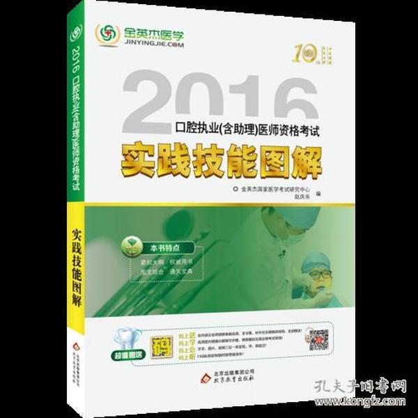 2016口腔执业(含助理)医师资格考试实践技能图解