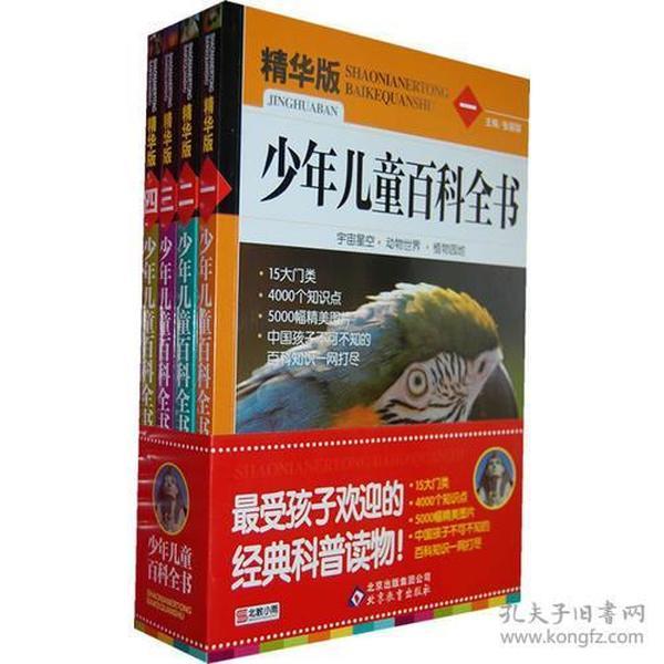 少年儿童百科全书(精华版)(全4册)