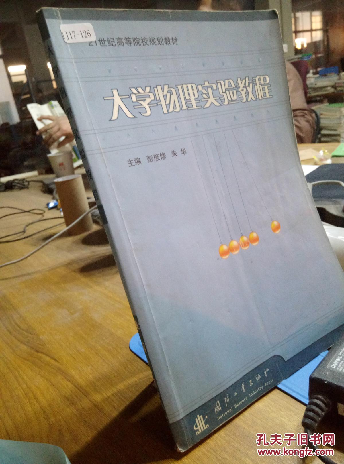 编写景德镇陶瓷学院数学实践物理教学改革的实验课程总结而成.初中版经验人教图片