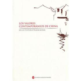 中国价值观--中国传统文化与中国当代价值(西文版)