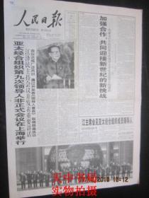 【报纸】人民日报 2001年10月22日【亚太经合组织第九次领导人非正式会议在上海举行】【江主席会见亚太经合组织成员领导人】