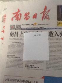 南昌日报.2017.7.23,