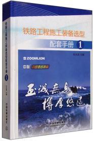 铁路工程施工装备选型配套手册1