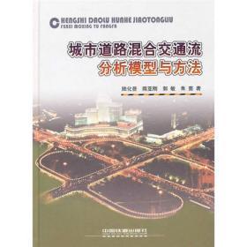 城市道路混合交通流分析模型與方法