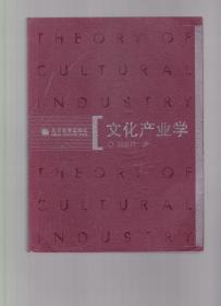 文化产业学