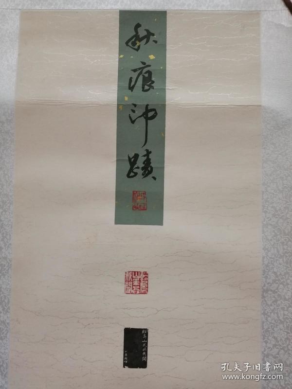 沈邱恒篆刻印屏,138.5×32厘米,立轴,入展作品。