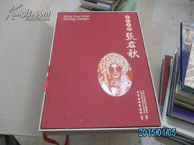 京剧大师张君秋[中英文本] 精装有盒子 十品  2005年一版一印  J5