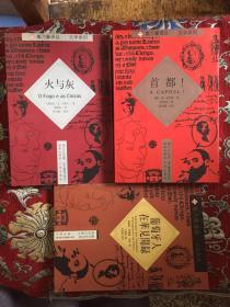 康乃馨译丛:火与灰、葡萄牙人在华见闻录、首都 三册合售