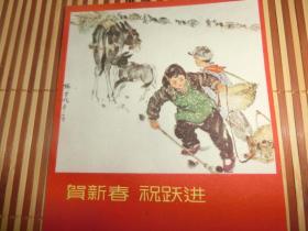 老贺年片(1959年 贺新春 祝跃进