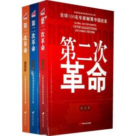 第二次革命-全球100名专家献策中国改革(全三册)