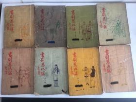 1957年三育出版巜书剑恩仇录》