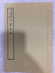 《子夏易传》 艺文印书馆印行影印
