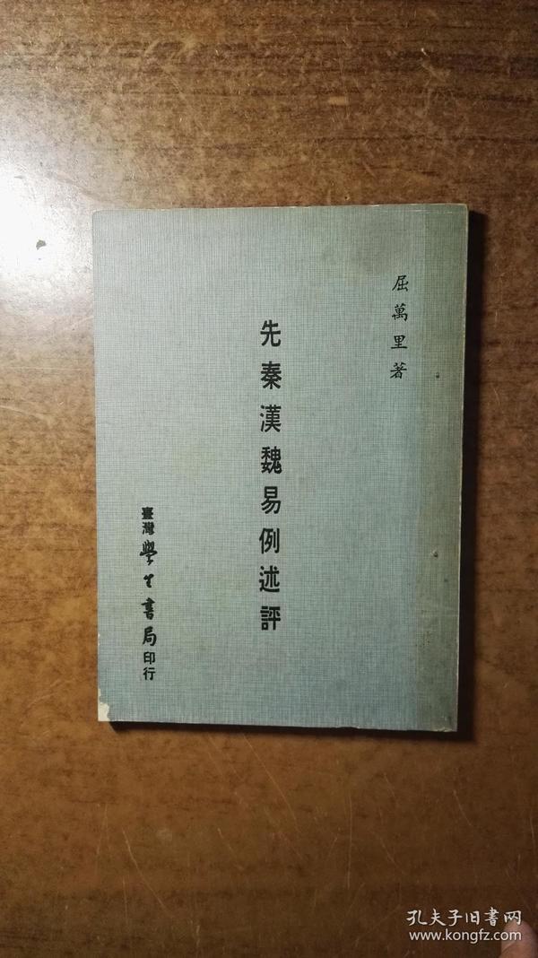 先秦汉魏易例述评(易学好书,绝对低价,绝对好书,私藏品还行,自然旧,书脊部有两枚书钉,并粘有透明胶带,阅读无碍,介意勿买)