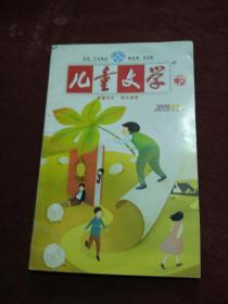 儿童文学 2008年第12期下