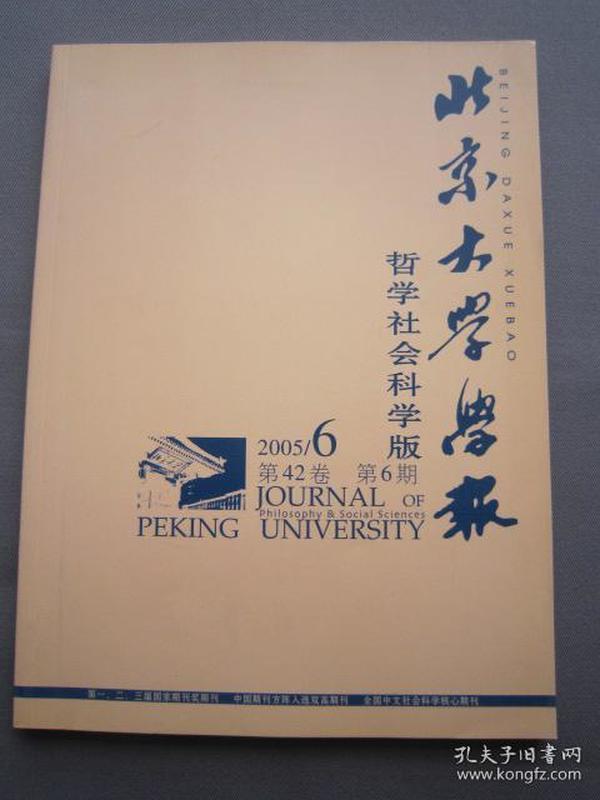 北京大学学报 哲学社会科学版 2005年第6期 第42卷 全新正版
