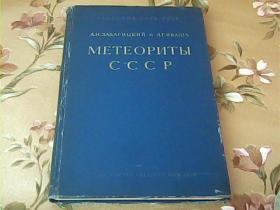 METEOPИТЫ  СССР【精装】