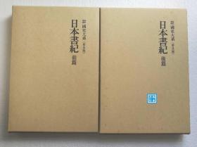 【日本书纪(全2册)】 日本国史大系  吉川弘文馆1981年