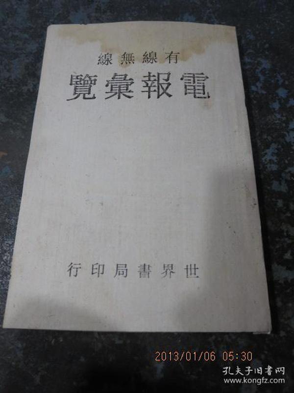 民国旧书2589  电报汇览(一册)