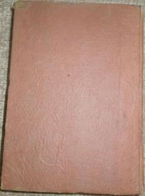 日本古书籍晃文社发行·《茶碗》·昭和18年(1943) ·品如图