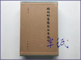 顾颉刚旧藏签名本图录 20013年初版精装