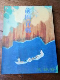 前田青邨展 生涯登场到最晚年作品86图 附女史箴图模写 中国石窟写生等珍贵资料