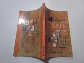 文物出版社图书目录(2002-2003)