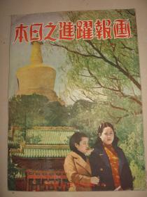 侵华画报 1941年3月《画报跃进之日本》大东亚共荣圈地图 浙江舟山岛 南京