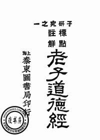 老子道德经-标点注解-1924年版-(复印本)-诸子研究