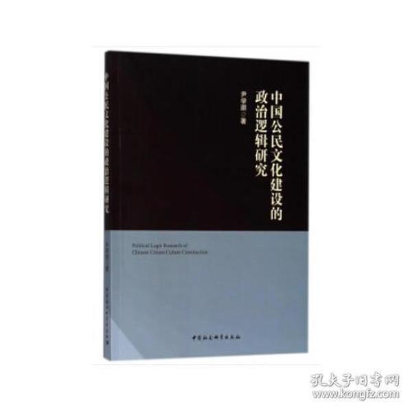 中国公民文化建设的政治逻辑研究